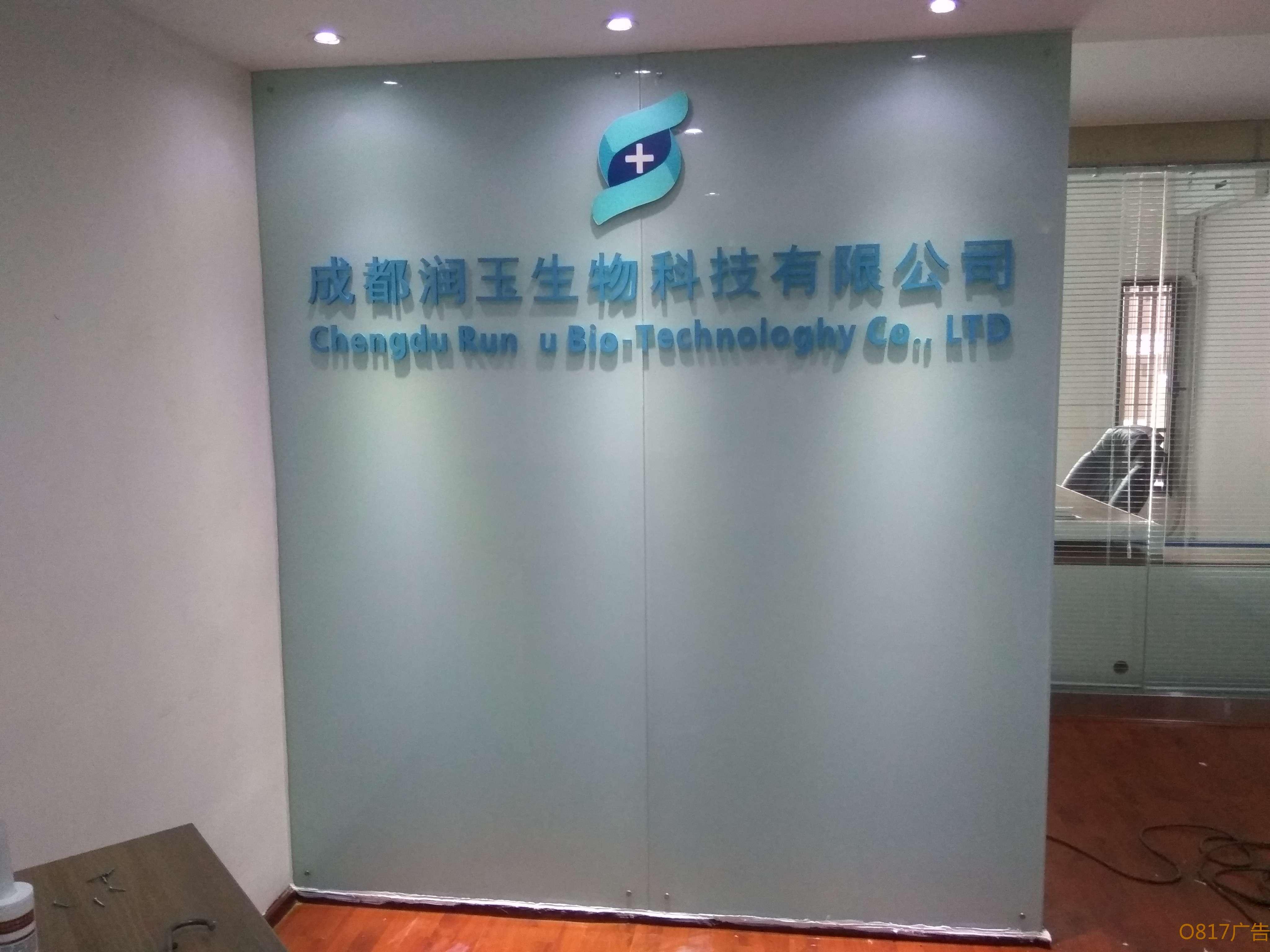 润玉生物科技公司烤漆玻璃背景墙案例